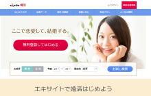 エキサイト恋愛結婚の公式サイト