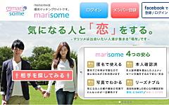 出会える婚活マッチングサイト「marisome」