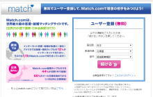 Match(マッチ・ドットコム)の公式サイト