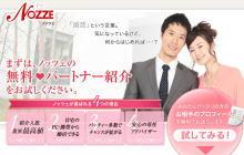 Nozze(ノッツェ)の公式サイト