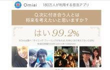 Omiaiの公式サイト