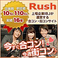 日本最大級合コン・街コンサービスRush(ラッシュ)