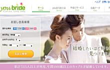 ユーブライドの公式サイト